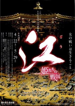 h23_kikaku_goten_poster.jpg