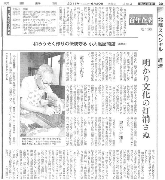 朝日新聞20110630.jpgのサムネール画像