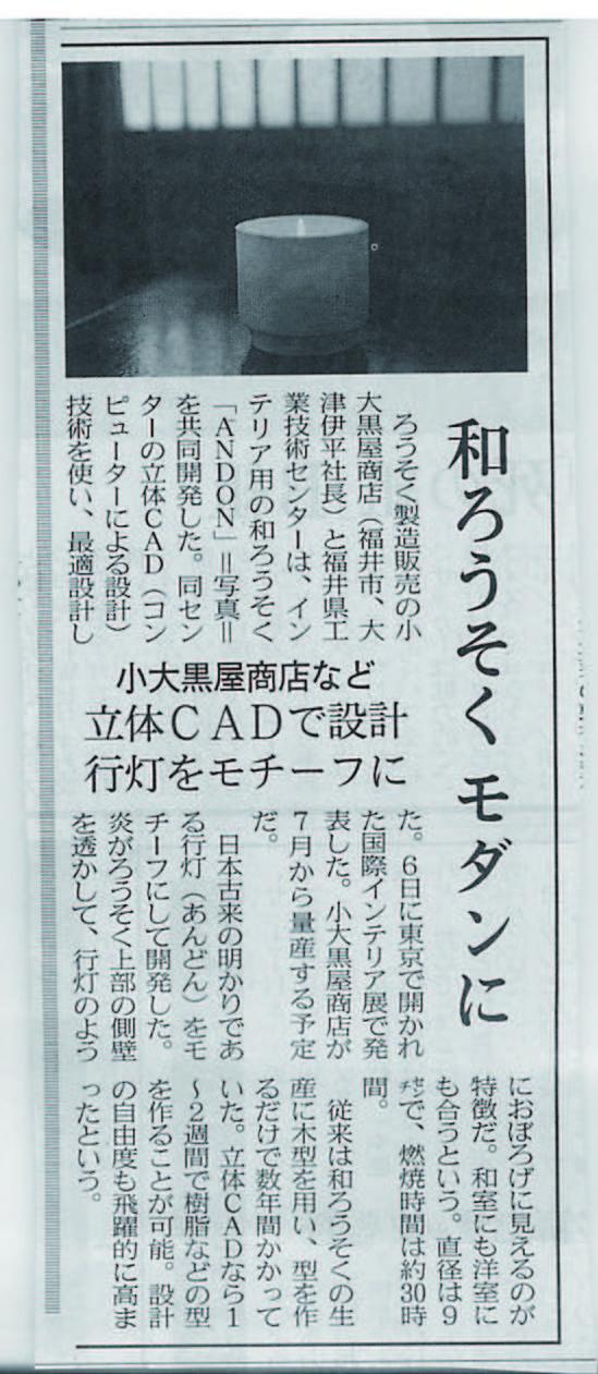 日経北陸版20120607.jpg